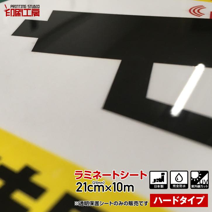 本日の目玉 傷に強く光沢長持ちハードタイプ ラミネートシート ハードタイプ 光沢 グロス 並行輸入品 210mm×10m