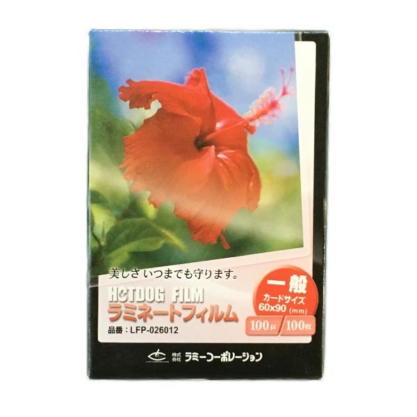 100μm ショップ 一般カードサイズ 印刷物や写真 100枚 超激安特価 ラミネートフィルム カードの保護に