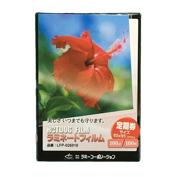 100μm 物品 B6 1 2サイズ ラミネートフィルム カードの保護に 毎日続々入荷 印刷物や写真 100枚