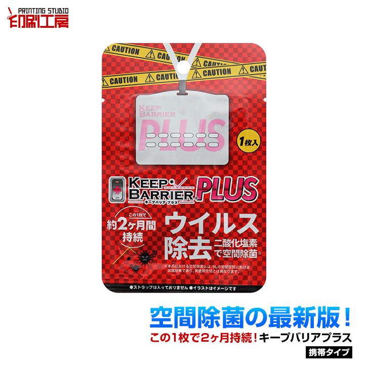 値引き コロナ ウイルス 風邪 予防 除菌 消臭 二酸化塩素 ストラップなし キープバリアプラス 2ヶ月持続 携帯用 携帯タイプ 売り出し 日本製