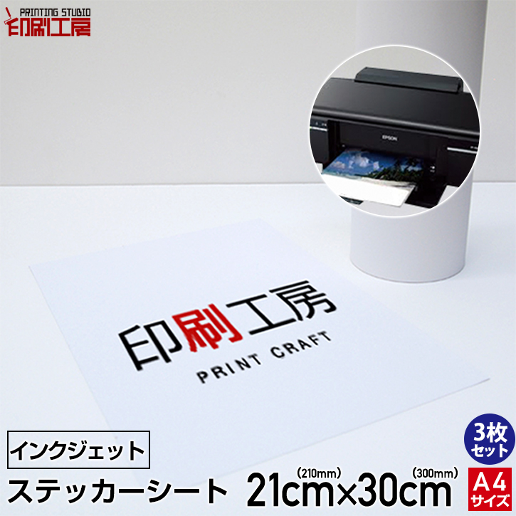 ステッカーシートとラミネートシートのA4セット 本日の目玉 ステッカーシート ラミネートシート A4サイズ各3枚セット インクジェット用 オリジナル ステッカー 透明保護フィルム付き 作成 印刷工房 買取