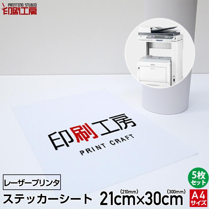 レーザープリンタ用 ステッカーシート 5枚セット 格安 価格でご提供いたします A4サイズ [宅送]
