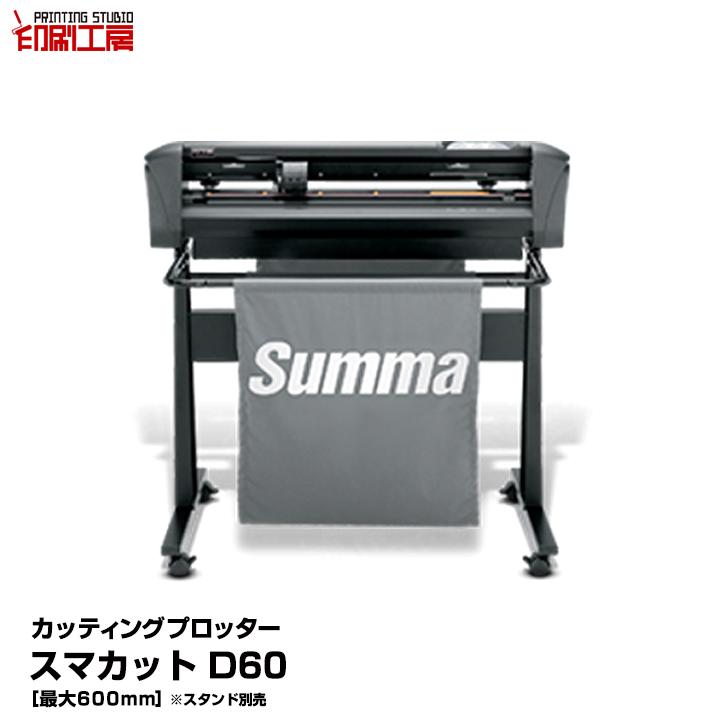 カッティングマシン SUMMACUT D60|カッティングシート販売 印刷工房
