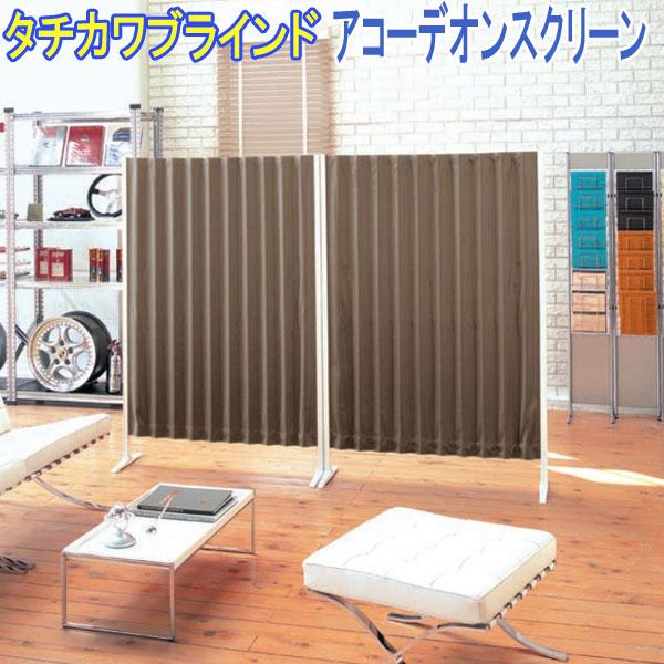 タチカワブラインド製 パーテーション/アコーデオンスクリーンBタイプ 規格サイズ/幅100cmx高さ90cm/全30柄