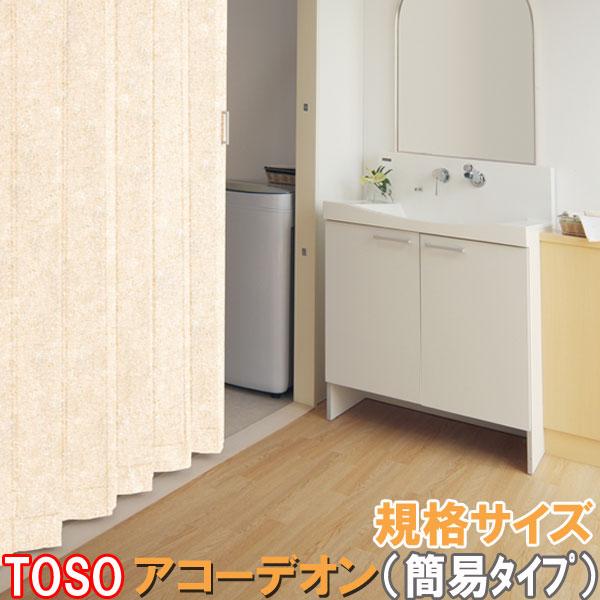 トーソー製 アコーディオンカーテン/アクシエ 規格品/幅100cmx高さ194cm/全2柄