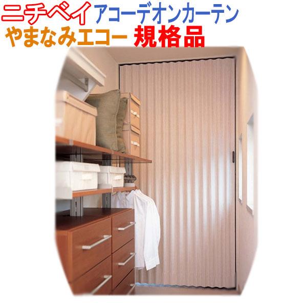 ニチベイ製 アコーデオンカーテン/やまなみエコー規格サイズ/片開き/幅100cmx高さ180cm/全10柄