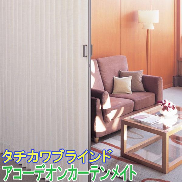 タチカワブラインド製 アコーディオンドア/アコーデオンカーテンメイト サイズオーダー