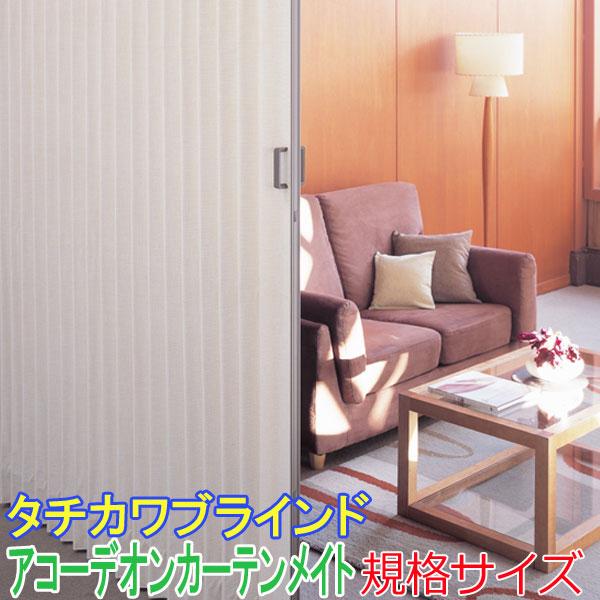 タチカワブラインド製 アコーデオンカーテン/アコーデオンカーテンメイト 規格サイズ/幅150cmx高さ174cm・178cm・180cm
