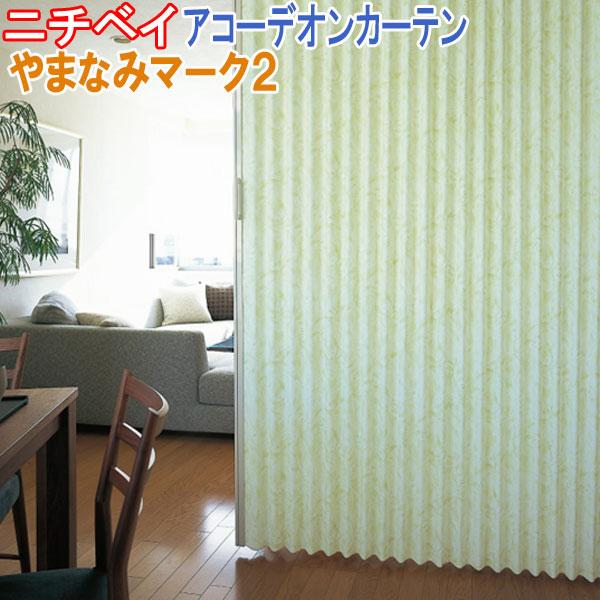 ニチベイ製 アコーディオンカーテン/やまなみマーク2 サイズオーダー
