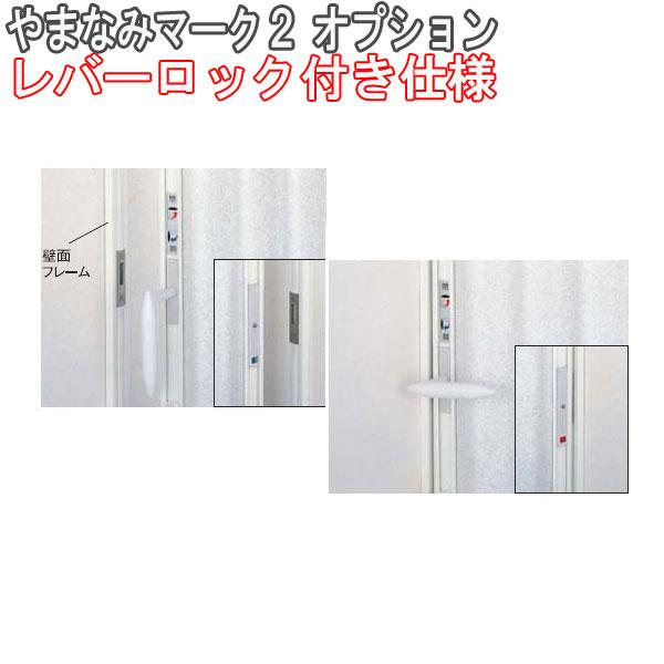 ニチベイ製 アコーデオンカーテンやまなみマーク2オプション/レバーロック付き仕様(片開き仕様)