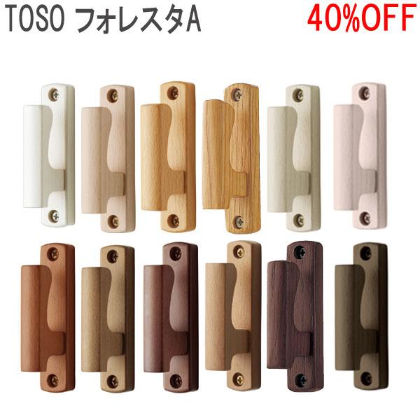ふさかけ 房掛け 40%OFF トーソーの木製ふさかけ。やさしいフォルムの人気ふさかけです。 カーテンレール レガート レガートプリモ コーディネート房掛け TOSO/トーソー製 房掛けフォレスタA (1個入り) 全10色