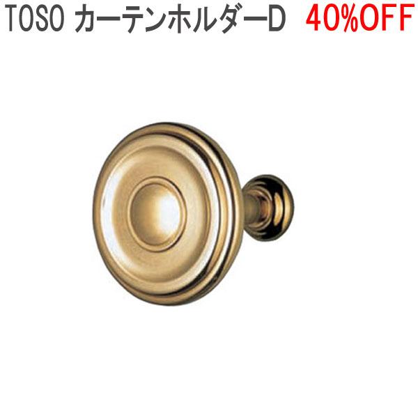 TOSO/トーソー製 カーテンホルダーD(1組2個入り) ゴールド/真鍮