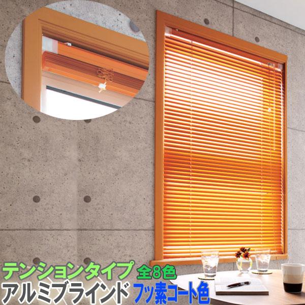 立川機工製 ファーステージアルミブラインドカーテン テンションタイプ/つっぱり式 スラット幅25ミリ フッ素コート色 全8色