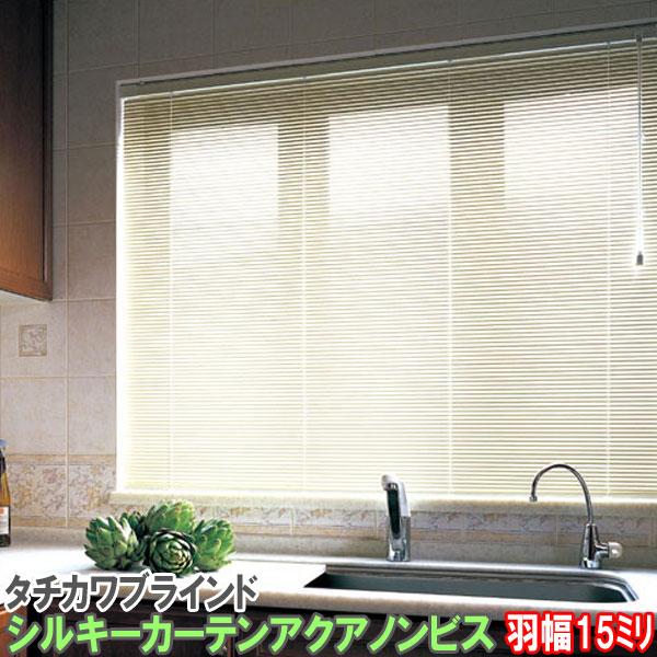 タチカワブラインド製 アルミブラインドシルキーカーテンアクアノンビス つっぱり式/耐水タイプ/サイズオーダー/スラット幅15ミリ フッ素コート(+遮熱コート)色
