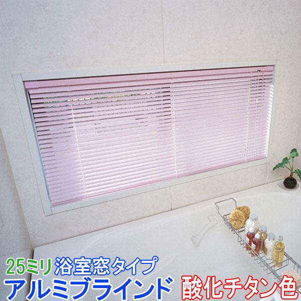 キラメキスカイシリーズ/アルミブラインド浴室用 サイズオーダー/ツッパリ式/スラット幅25ミリ/酸化チタン色
