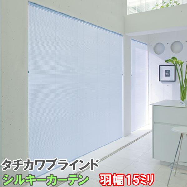 タチカワブラインド製 アルミブラインドシルキーカーテン サイズオーダー/スラット幅15ミリ ビジュアル/マジカル色
