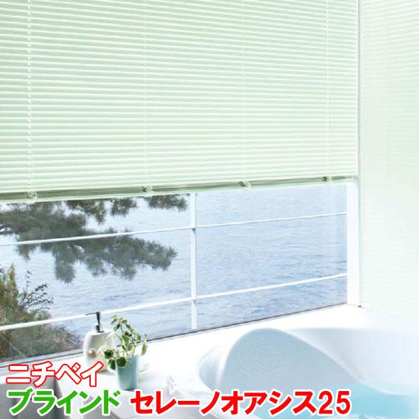 ニチベイ製 アルミブラインド/セレーノオアシス25 スラット幅25ミリ/耐水タイプ/酸化チタンコート遮熱/フッ素コート遮熱色
