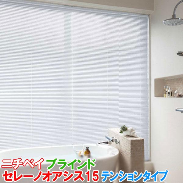 ニチベイ製 アルミブラインド/セレーノオアシス15テンションタイプ スラット幅15ミリ/つっぱり式/耐水タイプ/浴室用/水廻り用/ベーシック色
