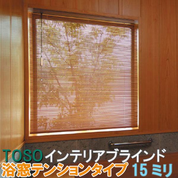 TOSO/トーソー製 アルミブラインドベネアル15浴窓テンション/スラット15浴窓テンション サイズオーダー/浴室用ツッパリ式/スラット幅15ミリ