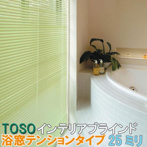 TOSO/トーソー製 アルミブラインドベネアル25浴窓テンション/スラット25浴窓テンション/光触媒遮熱シリーズ サイズオーダー/浴室用ツッパリ式/スラット幅25ミリ