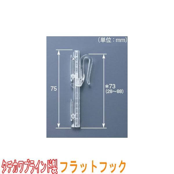 タチカワブラインド製 カーテンフック/フラットフック(1箱500本入り) カラー:クリア
