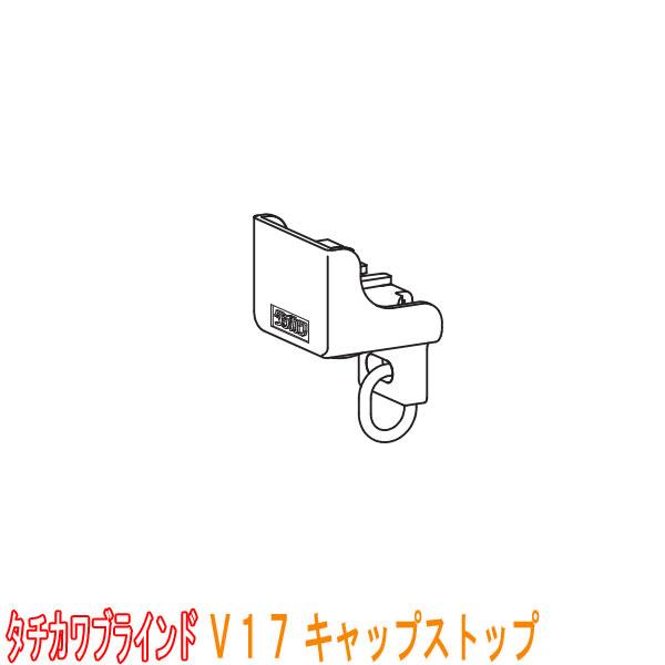 タチカワブラインド カーテンレール V17用 キャップストップ 1個 タチカワブラインド製 カーテンレール/V17キャップストップ(1個)