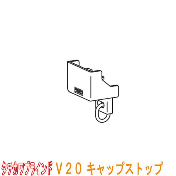 タチカワブラインド カーテンレール V20用 キャップストップ 出群 1個 タチカワブラインド製 V20α静音用 全3色 点滴レールV20 人気 病院用カーテンレール