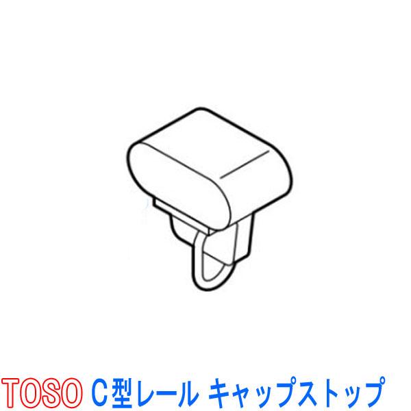 トーソーカーテンレール C型カーテンレール用 ファクトリーアウトレット キャップストップ TOSO SEAL限定商品 トーソー製 1個 C型カーテンレール用キャップストップ