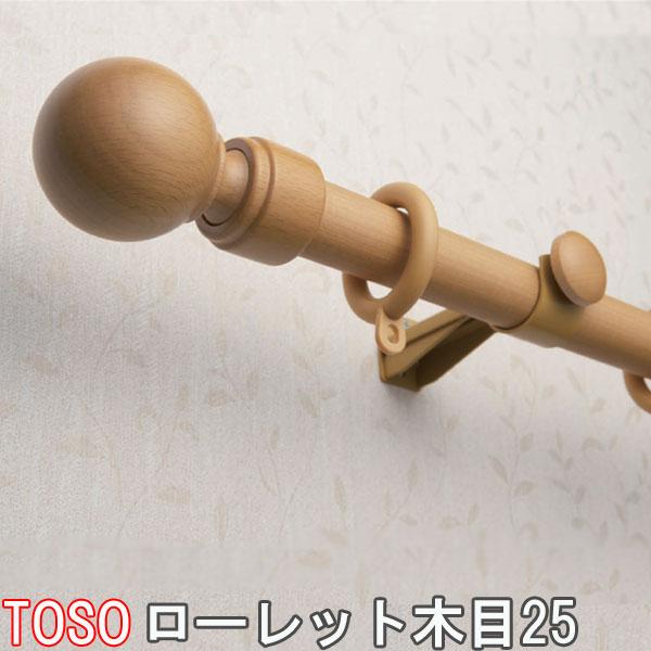 TOSO/トーソー製 カーテンレール/ローレット木目25エリートダブルAセット サイズオーダー/51~209cm