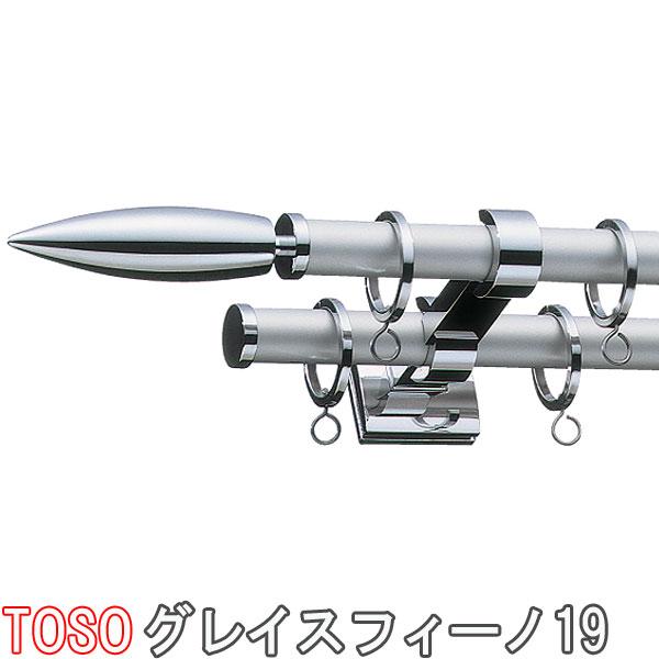 トーソー/TOSO製 カーテンレール/グレイスフィーノ19ポールダブルA・B・Cセット 規格サイズ310cm/カラー:ミストシルバー/ステンシルバー