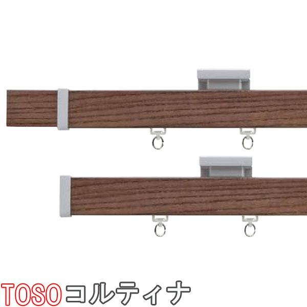 TOSO/トーソー製 カーテンレール/コルティナシングル Aセット/サイズオーダー/211~272cm