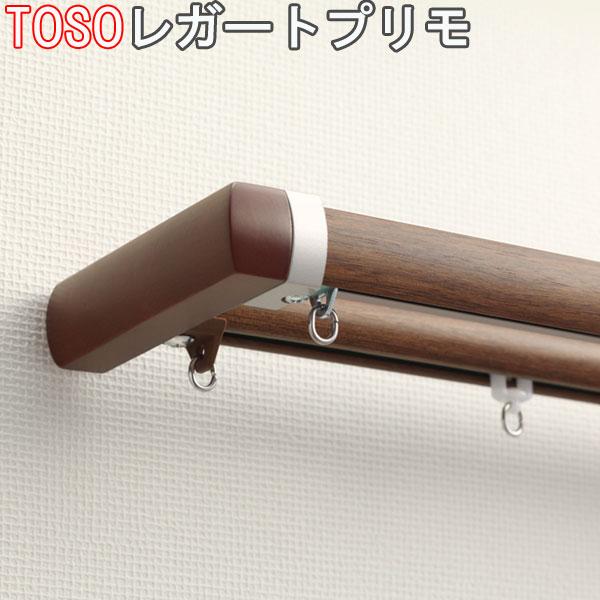 TOSO/トーソー製 カーテンレールレガートプリモカバートップ2ダブル正面付けMセット 規格サイズ/203cm