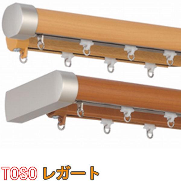 TOSO/トーソー製 カーテンレールレガートダブル正面付メタルMセット サイズオーダー/51~202cm