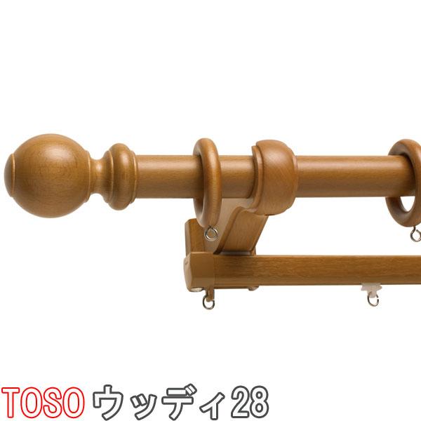 トーソー/TOSO製 木製カーテンレール/ウッディ28・エリートダブルCセット 規格サイズ310cm/全6色