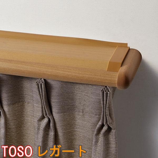 TOSO/トーソー製 カーテンレールレガートカバートップ2ダブル正面付Mセット サイズオーダー/204~272cm