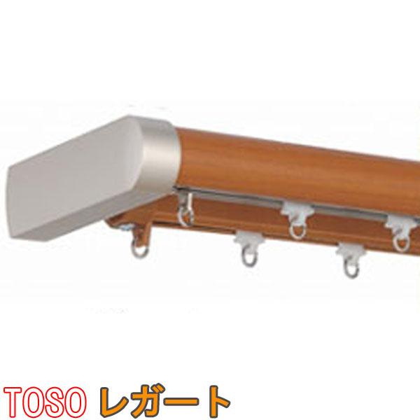 TOSO/トーソー製 カーテンレールレガートカバートップ2ダブル正面付メタルMセット サイズオーダー/204~272cm
