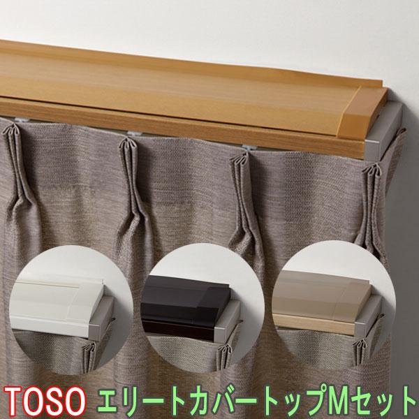 TOSO/トーソー製 カーテンレールエリートカバートップ2・Mセット ダブル/サイズオーダー/201~272cm/カラー:ホワイトグレイン/ナチュラルグレイン/ビターグレイン/Nミディアムウッド/ミディアムグレイン他