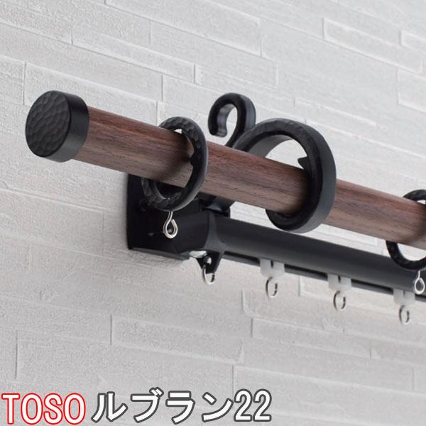 TOSO/トーソー製 カーテンレール/ルブラン22ポールダブルAセット サイズオーダー/51~119cm