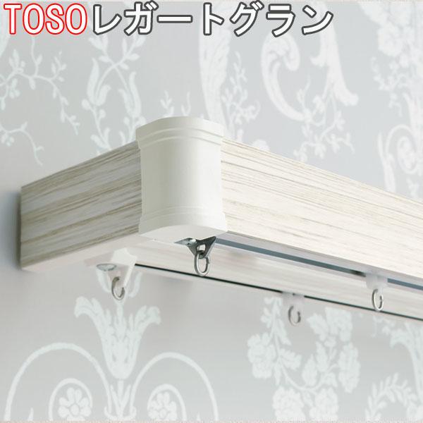 トーソー TOSO カーテンレール ダブル 40%OFF 自然な表情が楽しめる天然木ならではの味わい。 ナチュラルにもアンティークにも合うデザインテイストです。  TOSO/トーソー製 カーテンレールレガートグランダブル MAセット/MBセット/MCセット/サイズオーダー/204~272cm