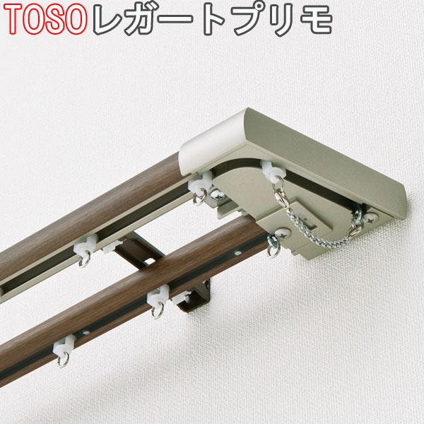 TOSO/トーソー製 カーテンレールレガートプリモカバートップ2ダブル正面付メタルRセット サイズオーダー/273~296cm