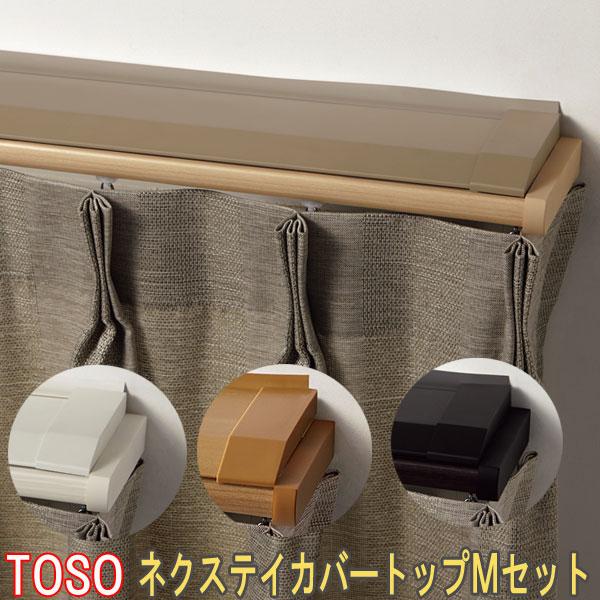 TOSO/トーソー製 カーテンレールネクスティカバートップ2・Mセット ダブル/サイズオーダー/201~272cm
