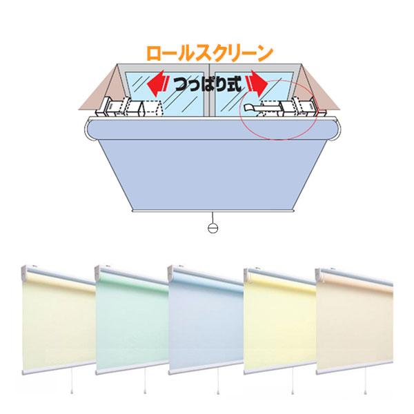 フルネス製 つっぱり式ロールスクリーン/アルティスワンロック 正面付け用/規格サイズ/幅90cmx高さ180cm 全5色