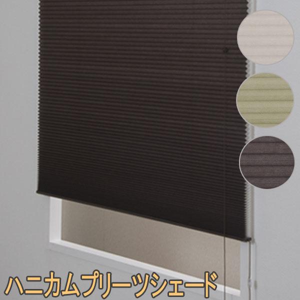 フルネス製 ハニカムプリーツシェード/シングルタイプ 規格サイズ/幅180cmx高さ135cm/全3色