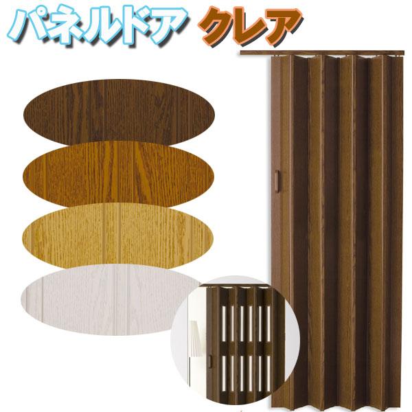 フルネス製 パネルドア/クレア (窓付きタイプ/窓なしタイプ) サイズオーダー/全4色