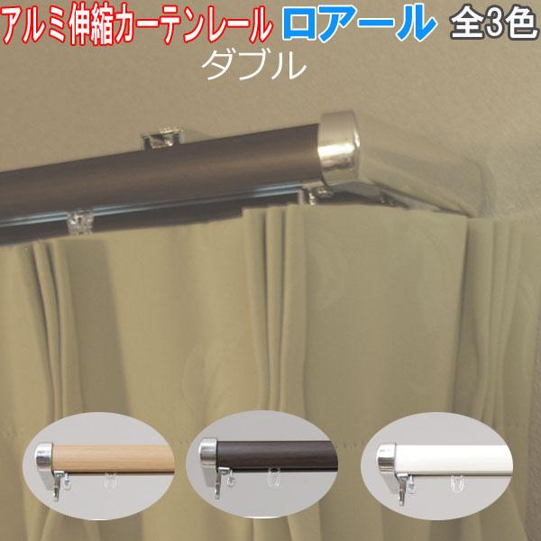 フルネス製 伸縮カーテンレール・ロアール3m用ダブル 伸縮幅170~300cm/アルミ製/木目カラー全3色