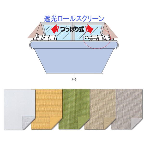 フルネス製 つっぱり式ロールスクリーン/ワンロック 正面付け用/遮光性/サイズオーダー 全5色