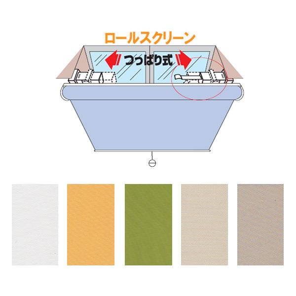 フルネス製 つっぱり式ロールスクリーン/ワンロック 正面付け用/サイズオーダー 全5色