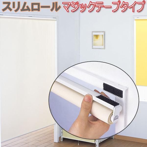 フルネス製 スリムロールスクリーン 取付方法マジックテープ止めタイプ/規格サイズ/幅120cmx高さ180cm 全4色