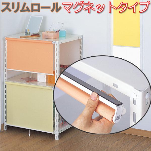 フルネス製 スリムロールスクリーン 取付方法マグネット止めタイプ/規格サイズ/幅80cmx高さ180cm 全4色