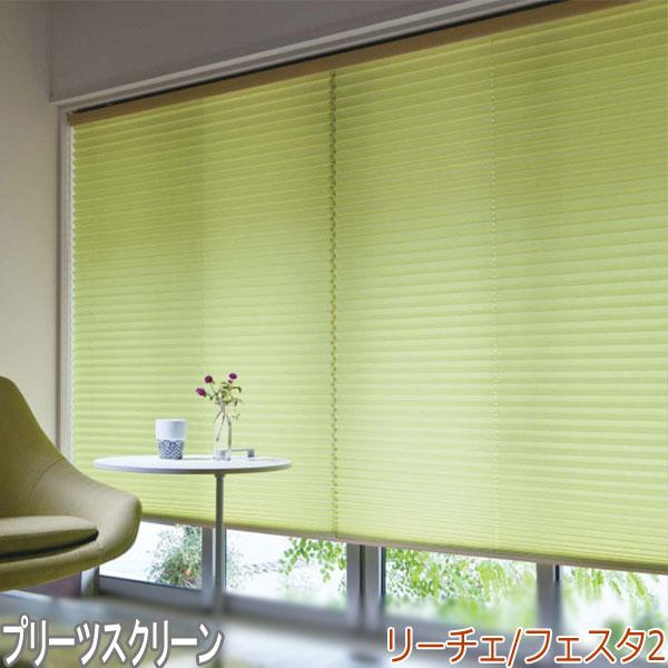 ニチベイ製 プリーツスクリーンもなみ25/リーチェ/フェスタ2/シングルスタイル スマートコード式/サイズオーダー